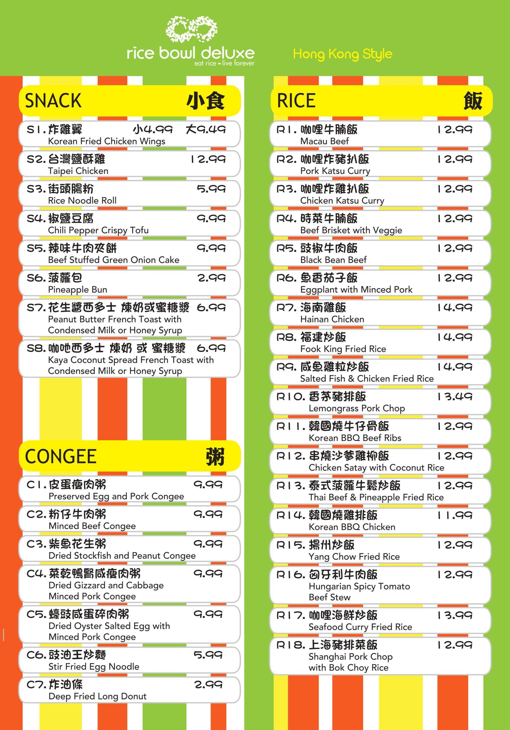Rice Bowl HK Menu Part 1