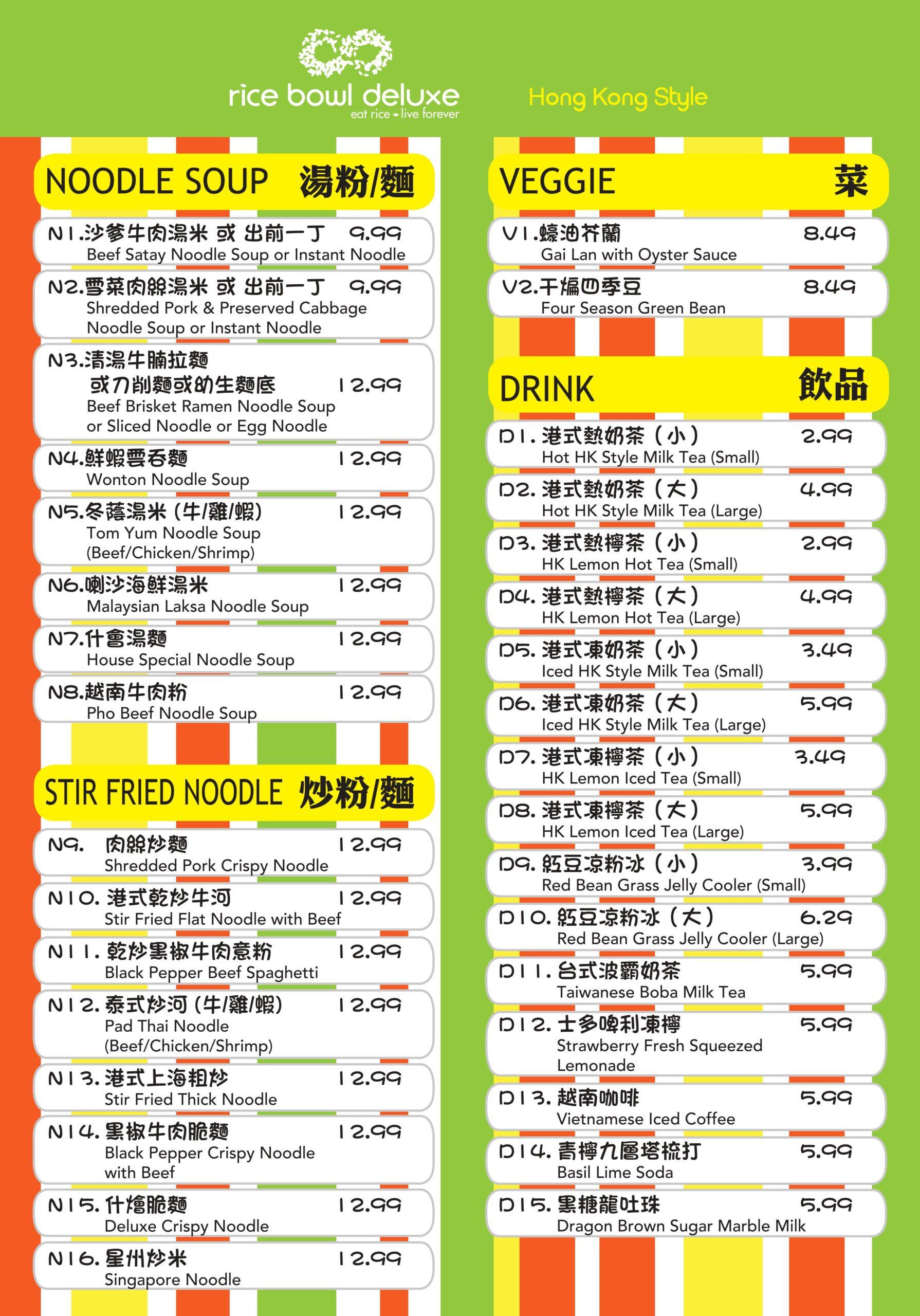 Rice Bowl HK Menu Part 2